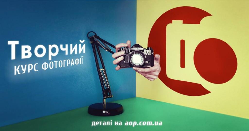 Творчий курс фотографії