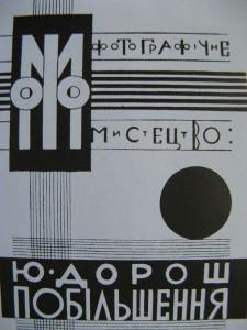 """Книга """"Побільшення"""" Юліан Дорош"""