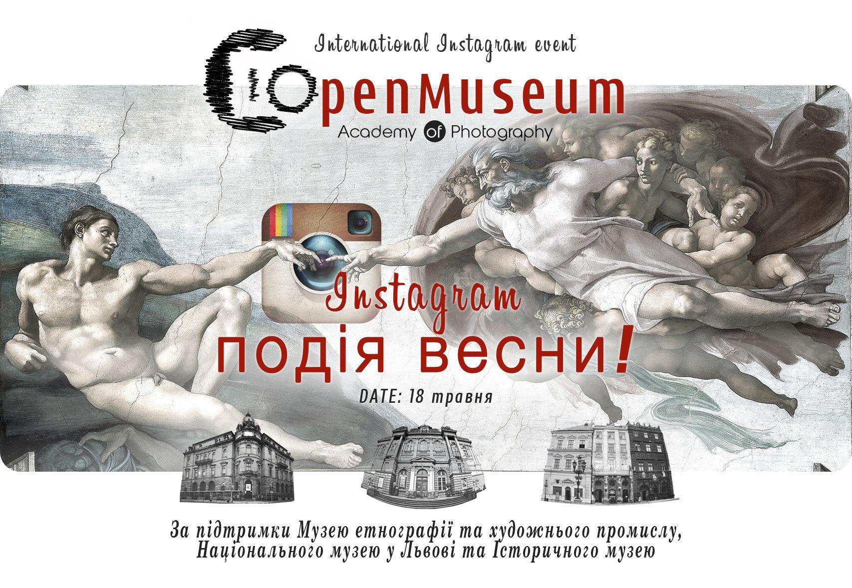 """Акція """"Відкритий музей"""""""