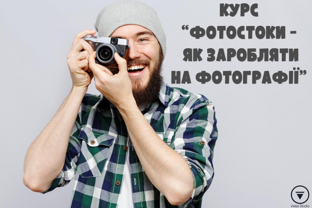 Фотостоки – як заробляти на фотографії