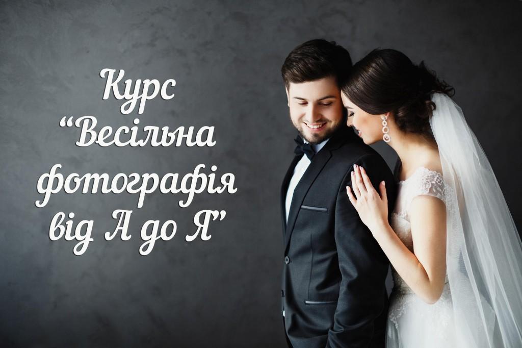 Весільна фотографія від А до Я