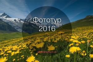 phototour-2016