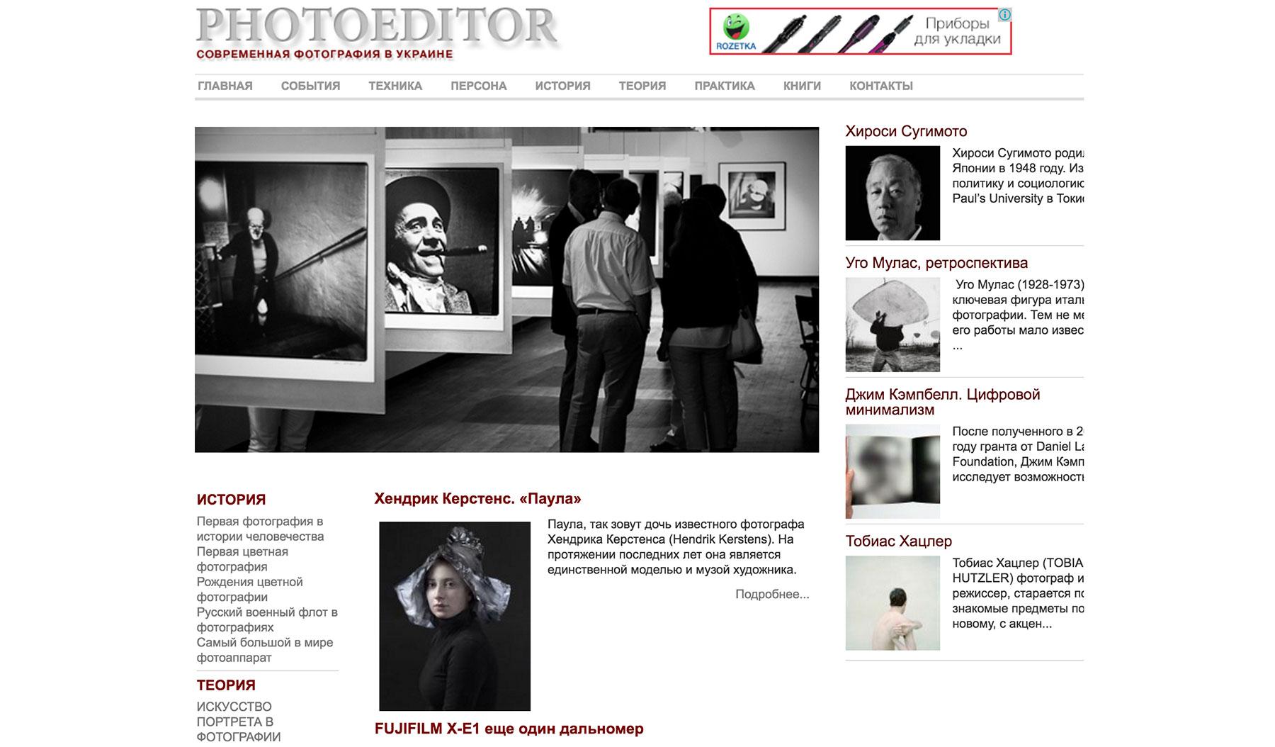 Сучасна фотографія в Україні