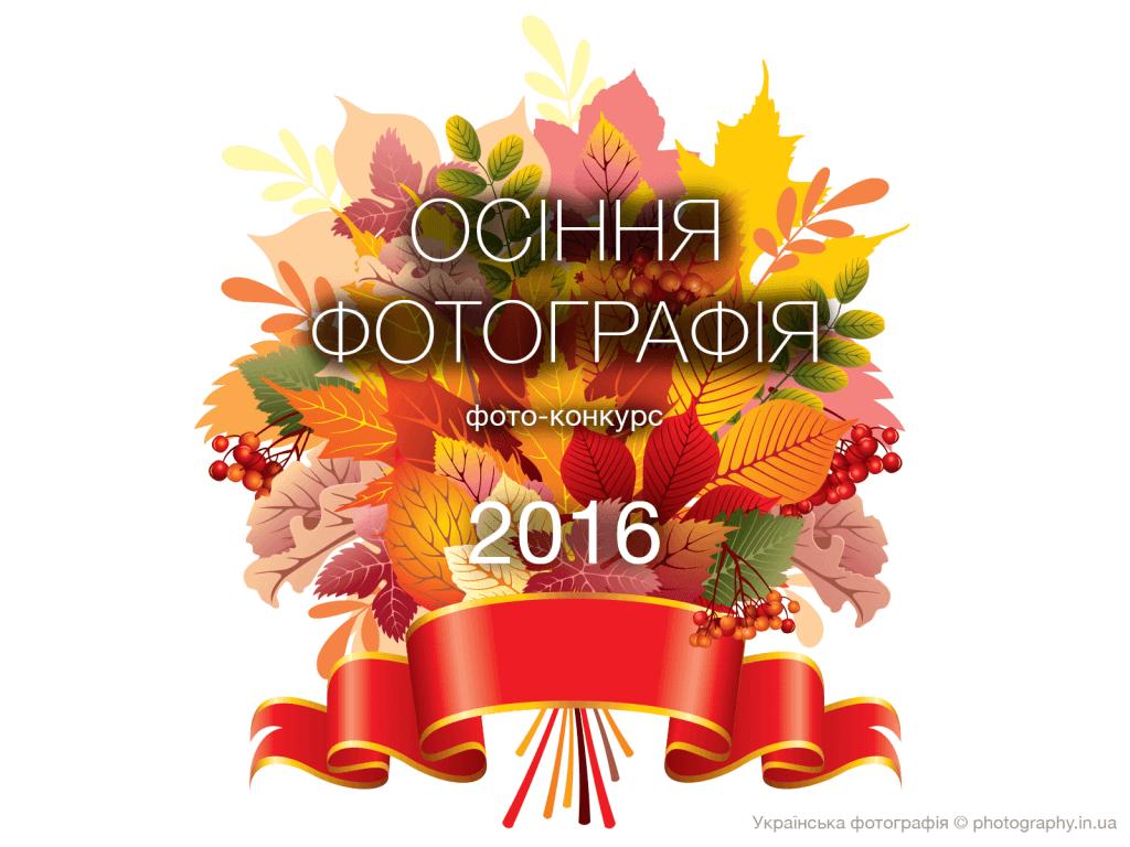 Осіння фотографія 2016 (фото-конкурс)
