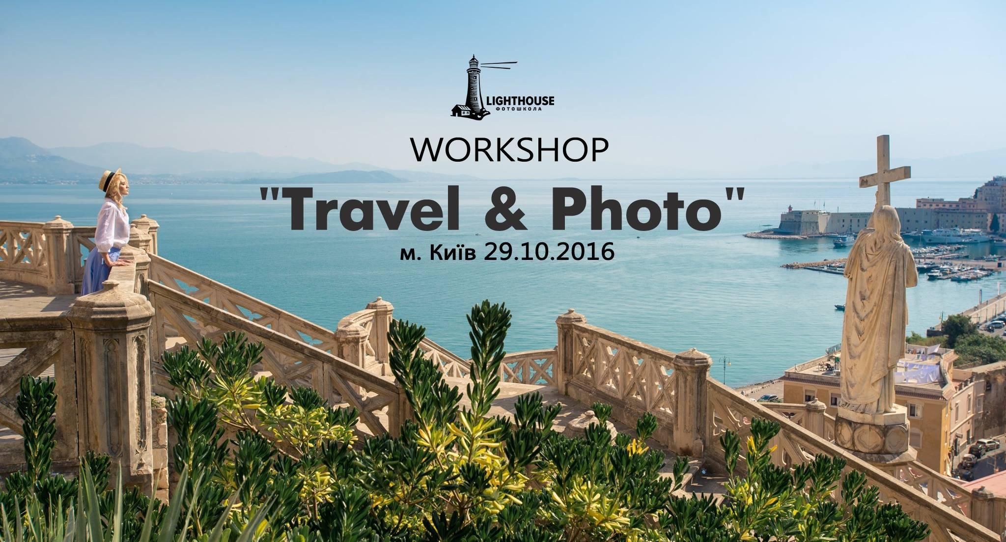 """Фотоворкшоп """"Travel & Photo"""""""