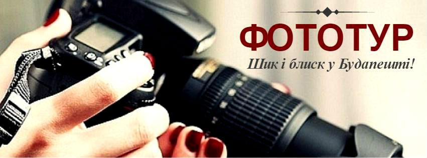 """Фототур """"Шик і блиск у Будапешті!"""""""