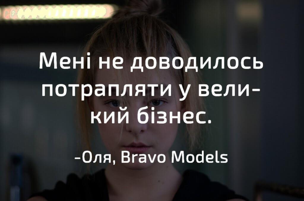 Модель Оля. Lviv Fashion Week