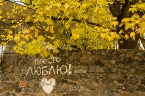 Осінь. Love
