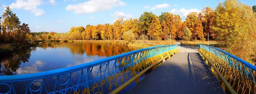 Українська осінь