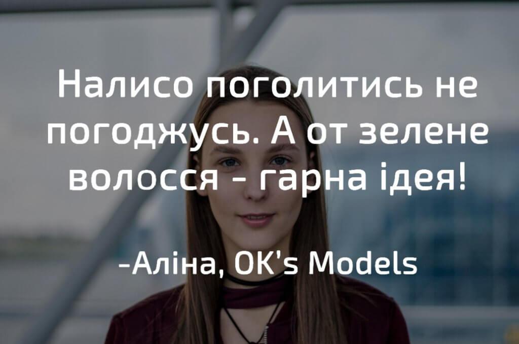 Модель Аліна. Lviv Fashion Week