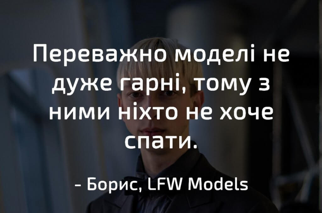 Модель Борис. Lviv Fashion Week