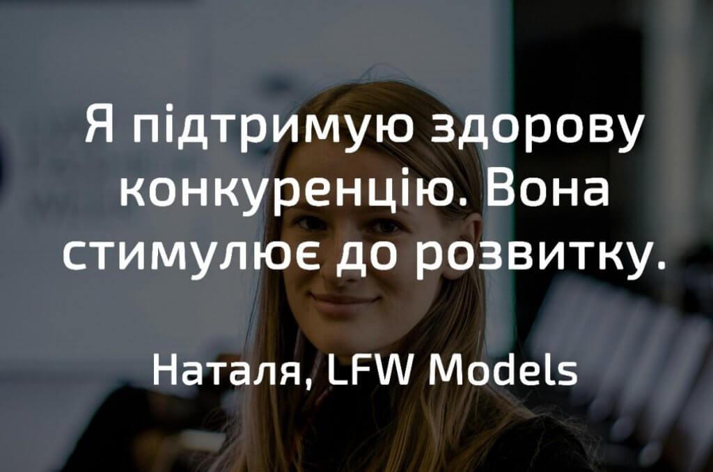 Модель Наталя. Lviv Fashion Week