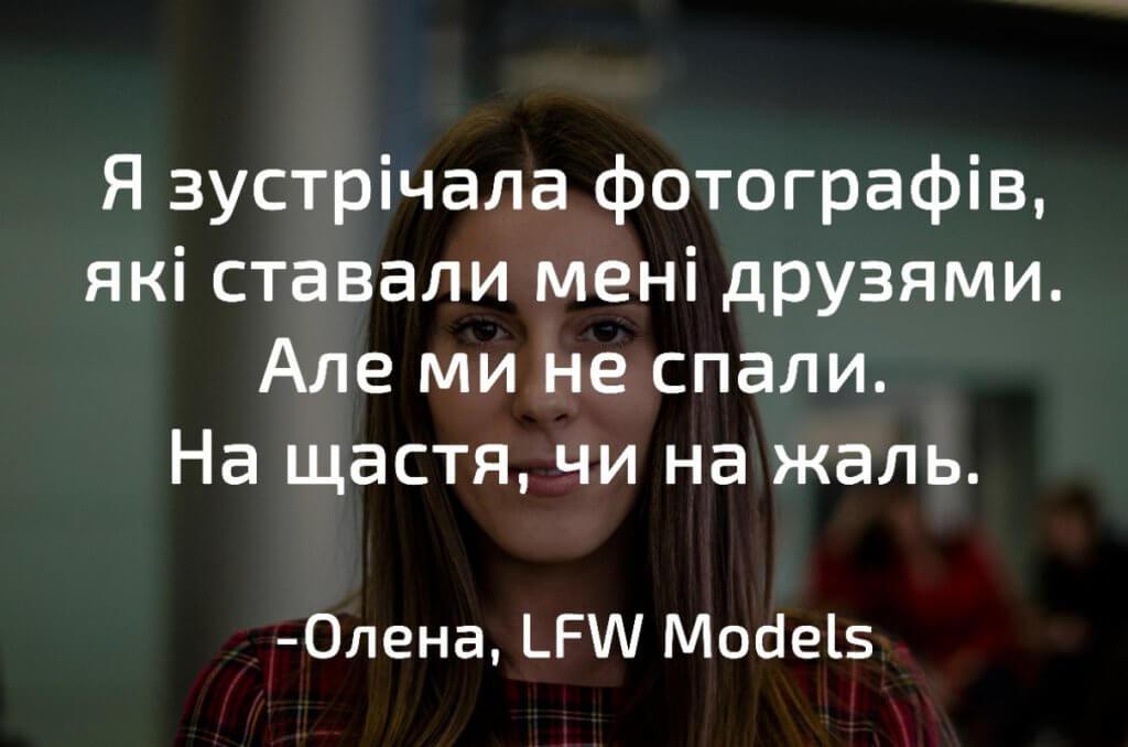 Модель Олена. Lviv Fashion Week
