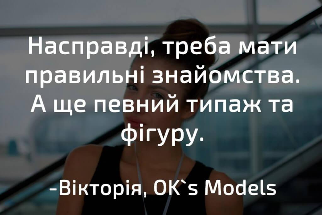 Модель Вікторія Стрілко. Lviv Fashion Week
