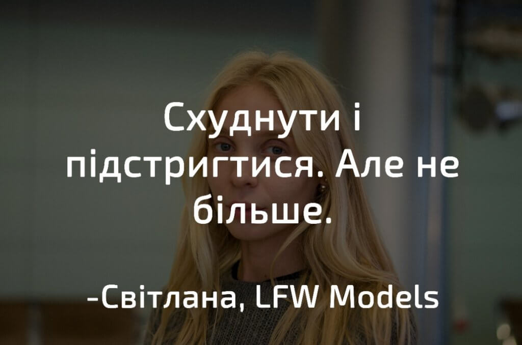 Модель Світлана Петрова. Lviv Fashion Week
