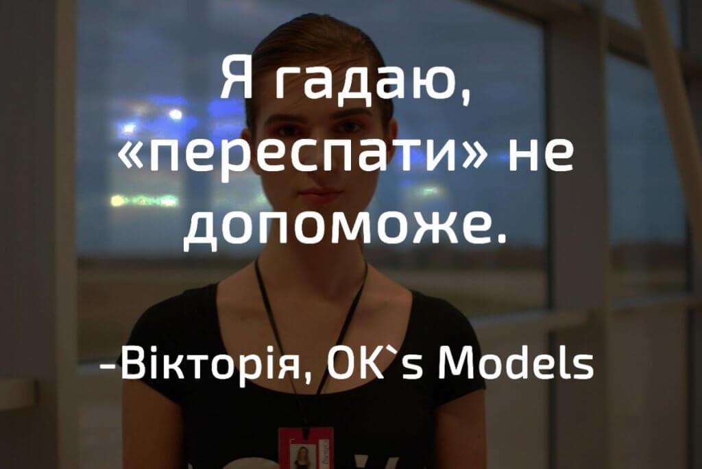 Модель Вікторія. Lviv Fashion Week