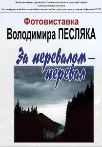 Фотовиставка Володимира Песляка